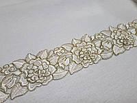 Тесьма декоративна, вишита біла з золотом,  3D вишивка