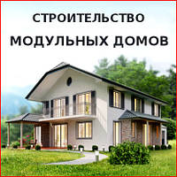 Готовые Модульные Дома - Строительство и Производство Модульных Домов