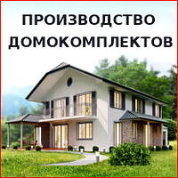 Домокомплект Для Самостоятельной Сборки - Строительство и Производство Домокмплектов