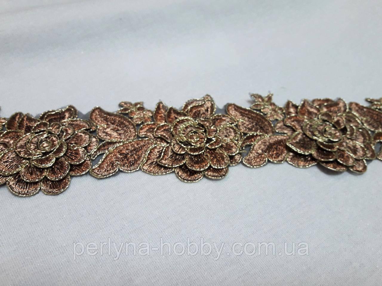 Тесьма декоративна, вишита люрексом, мідного кольору 5,5 см,  3D вишивка