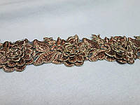 Тесьма декоративна, вишита люрексом, мідного кольору 5,5 см,  3D вишивка, фото 1