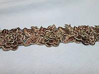 Тесьма декоративная  с вышивкой Тасьма декоративна, вишита люрексом, мідного кольору 5,5 см,  3D вишивка, фото 1