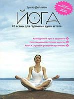 Йога. 42 асаны для гармонии души и тела. Диллман Э.