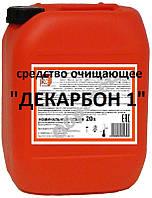 Декарбон 1 раствор для промывки котла
