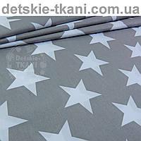 Ткань польская с белыми макси-звёздами 12 см на сером фоне, № 952