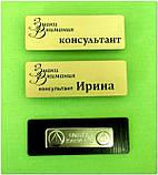 Бейджи на металле именные медицинские (изготовление 1 час) крепление магнит, булавка, фото 5