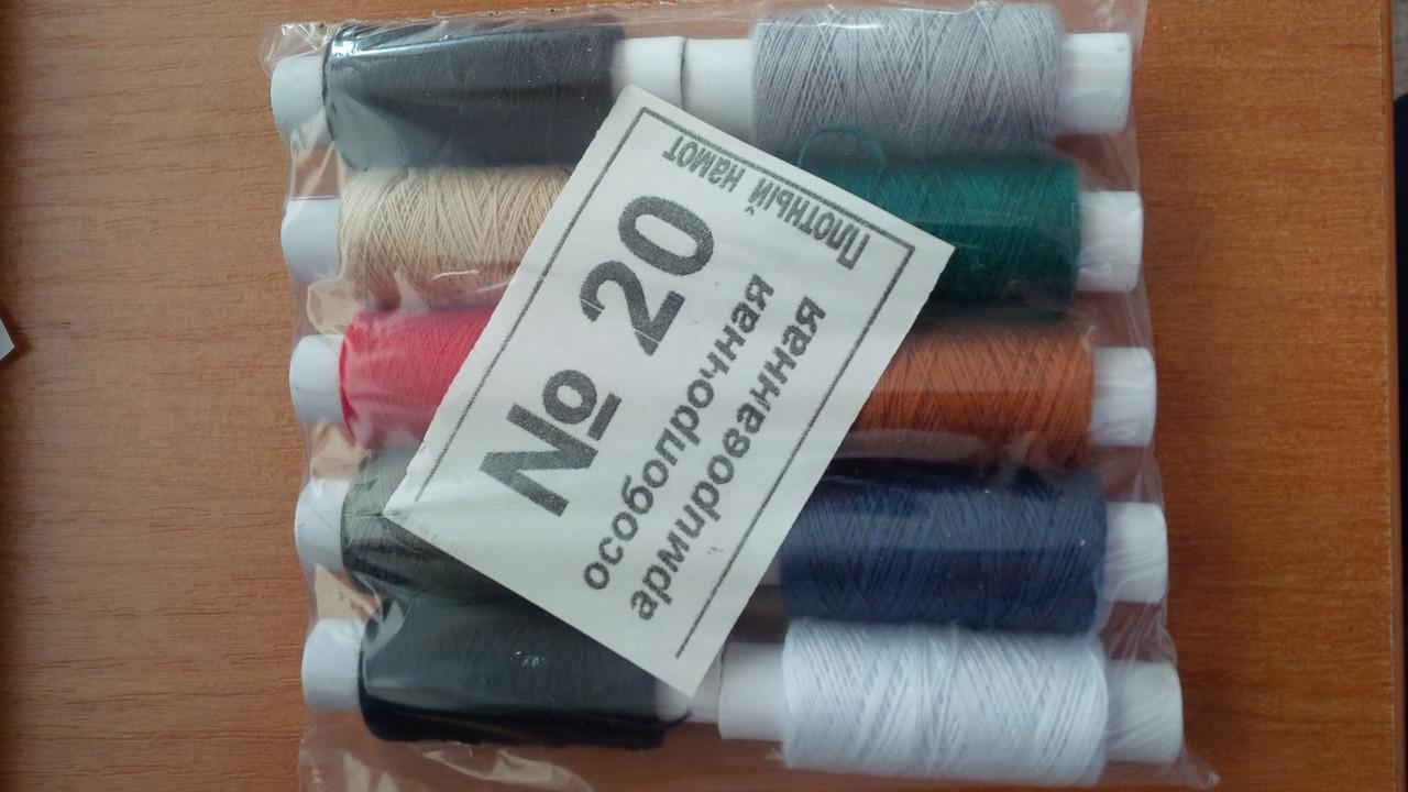 Нитки швейные №20 цветные