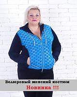 Велюровый женский костюм