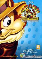 DVD-мультфильм Чип и Дейл спешат на помощь. Сезон 1 (1-4 серии) (США, 1989)