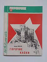 """Э.Корпачев """"Горячие каски"""". (Библиотечка журнала """"Пограничник""""), фото 1"""