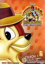 DVD-мультфільм Чіп і Дейл поспішають на допомогу. Сезон 1 (17-20 серії) (США, 1989)
