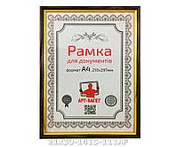 Рамка А4, фоторамка 21*30, для сертифікатів, для дипломів 1415-111