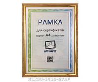 Рамка А4, фоторамка 21*30, для сертифікатів, для дипломів 1415-57
