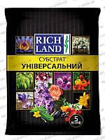 """Субстрат """"RICH LAND"""" Универсальный, 20л"""