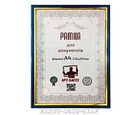 Рамка А4, фоторамка 21*30, для сертифікатів, для дипломів 1415-61