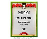 Рамка А4, фоторамка 21*30, для сертифікатів, для дипломів 1415-60