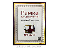 Рамка А4, фоторамка 21*30, для сертифікатів, для дипломів 1415-62