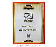 Рамка А4, фоторамка 21*30, для сертифікатів, для дипломів 1415-63