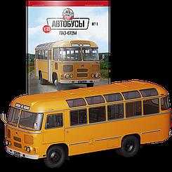 Модель Автолегенды коллекционная Автобус (Деагостини) №1 ПАЗ-672М в масштабе 1:43