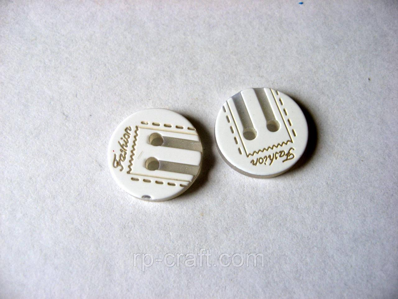 Пуговица пластиковая, декоративная, круглая. Fashion, 13 мм