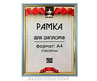 Рамка А4, фоторамка 21*30, для сертифікатів, для дипломів 1415-67