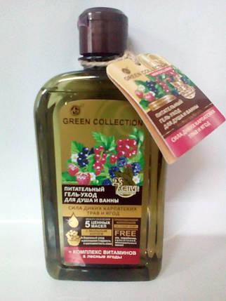 """Питательный уход для душа и ванны """"Сила диких карпатских трав и ягод"""" Green Collection 500мл (3565) , фото 2"""