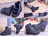 Женские зимние ботинки 548 BLUE