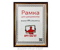 Рамка А4, фоторамка 21*30, для сертифікатів, для дипломів 1415-71