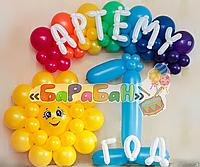 """Цифры из воздушных шаров """"Артему 1 год"""""""
