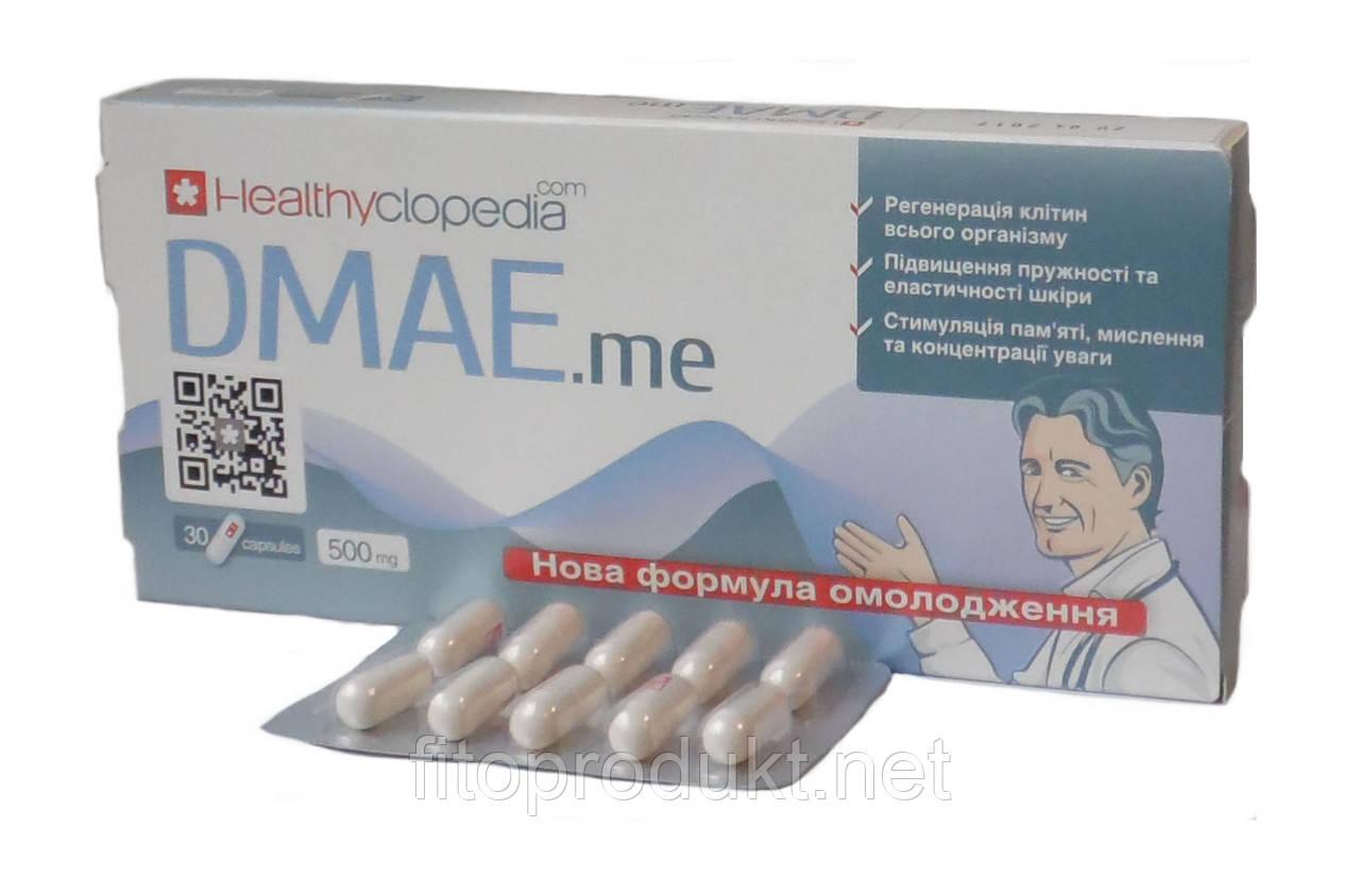 ДМАЭ новая формула омоложения 30 капс  HEALTHYCLOPEDIA