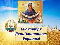 График работы по случаю празднования Дня Защитника Украины