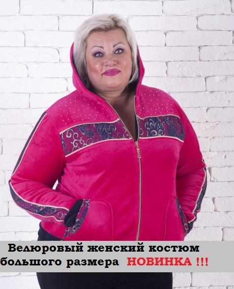 Велюровые костюмы женские