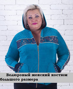 Велюровый женский костюм большого размера