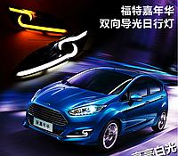 DRL штатные дневные ходовые огни LED- DRL для Ford Fiesta 2013+ V2 (ДХО Фиеста 2013+, DRL Fiesta 2013+)