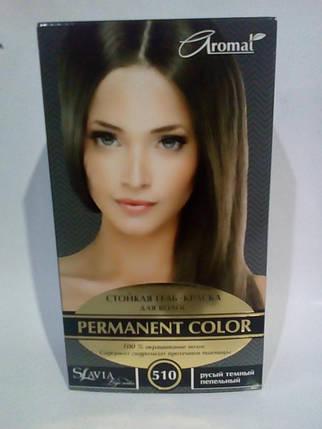 """Гель-фарба для волосся """"Славия"""" тон русий темний пепелястий (код відтінку 510), фото 2"""