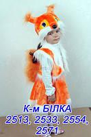 Прокат карнавальный костюм детский Белочка  Киев