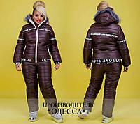 Зимний женский костюм батал (размеры 42-54)