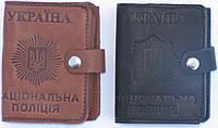 Обложка Национальной полиции под жетон из натуральной кожи второй вариант