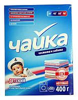 Стиральный порошок автомат для детского белья Чайка Детский - 400 г.
