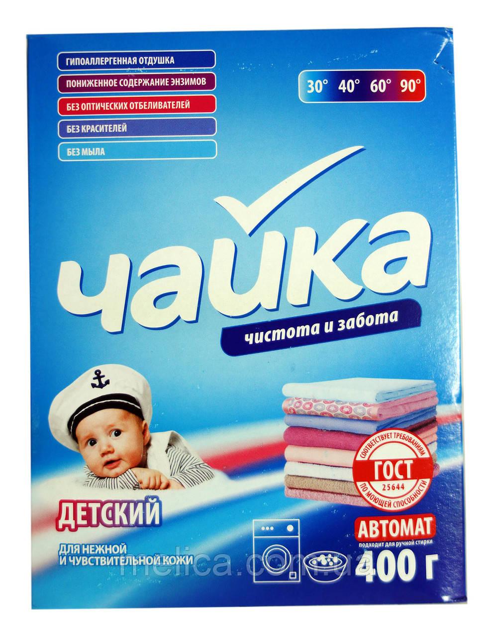 Стиральный порошок автомат для детского белья Чайка Детский - 400 г. - АВС Маркет в Мелитополе