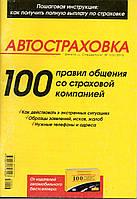 Автостраховка. 100 правил общения со страховой компанией