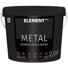 Антикоррозийная эмаль 3 в 1 Element Pro Metall (черный) 2кг