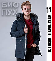 Био-пуховик зимний мужской Kiro Tokao - 2088 темно-синий
