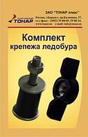 Комплект крепежа ледобура Тонар Барнаул