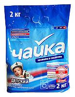 Стиральный порошок автомат для детского белья Чайка Детский - 2 кг.