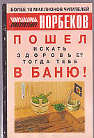 Норбеков Пошел искать здоровье тогда тебе в баню