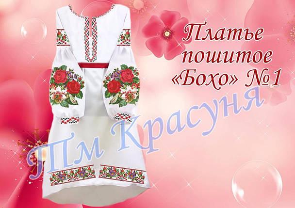 ЖПП-1 Бохо Женское пошитое платье заготовка под вышивку , фото 2