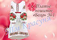 ЖПП-1 Бохо Женское пошитое платье заготовка под вышивку