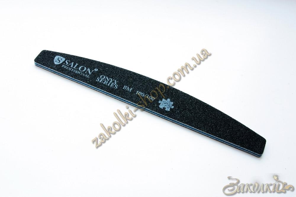 Пилка для нігтів Салон SALON Professional ONYX Series 100/100, халф, широка, 1 штука
