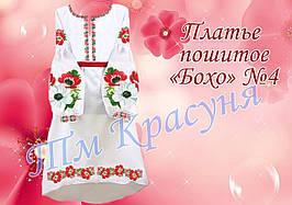 ЖПП-4 Бохо Женское пошитое платье заготовка под вышивку